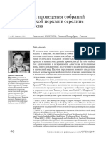 praktika-provedeniya-sobraniy-korinfskoy-tserkvi-v-seredine-pervogo-veka