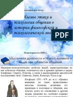 Тема 2. Проблемы этики и психологии общения в истории философской и психологической мысли