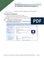 !7 ПР. Управление виртуальной памятью в Windows 7 и Vista