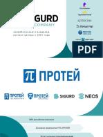 Презентация Sigurd Rus 2021