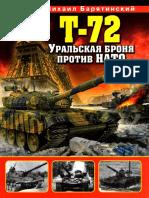 Барятинский М. Б. - Т-72. Уральская Броня Против НАТО (Война и Мы. Танковая Коллекция) - 2010