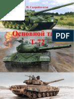 Osnovnoy Tank T-72