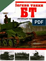 Легкие танки БТ
