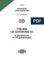 Книга об антихристе - Б.Г. Деревенский