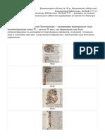 Комментарии к Исайе (к. XI в., Жюмьежское аббатство  Бодлеанская библиотека, Ms.Bodl.717)