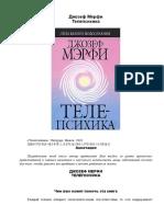 Джозеф Мэрфи, Телепсихика