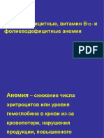 В12 анемия