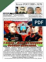 Rodina Ili Smert Na Svyaz TEREKi Pozdralenie s Dnem Veteranov Boevix Deystviy 4 s