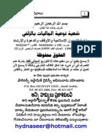 ధర్మపరమైన నిషేధాలు (Prohibitions in Sharia) - teluguislam.net