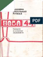 neva4.1