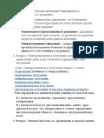 Izmenenie_polozhenia_tela_v_prostranstve_otnositelno_drugikh_tel_s_techeniem_vremeni (2)