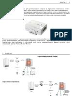 Инструкция по эксплуатации ZONT H-1 (06.17)