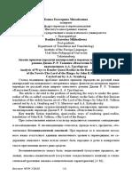 analiz-priemov-peredachi-kvazirealiy-v-perevode-na-russkiy-yazyk-romana-dzhona-r-r-tolkina-vlastelin-kolets-vypolnennom-a-a-gruzbergom