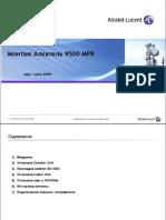 Монтаж Алкатель 9500 MPR