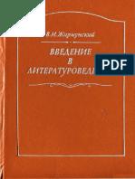 Жирмунский Введение в Литературоведение