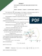 ИИ и ДУ - Лекция 8