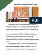 Панель Конференции, Исследующая Популярность K-pop в Современном Мире.