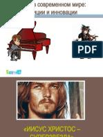Иисус- Христос
