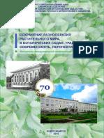 70 лет ЦСБС