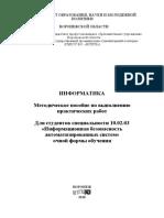 МУ_ПР_Информатика_ИБ_Занин