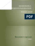 Экономика природопользования Лекция 1 Вострикова