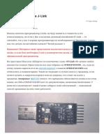 Прошивка ST-Link в J-Link — A_D Electronics