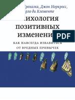 Psikhologia_pozitivnykh_izmeneniy_Prokhazka_Norkro