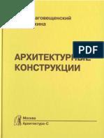 Благовещенский Ф.А., Букина Е.Ф. - Архитектурные Конструкции, 2011