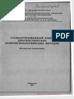 Вассерман, Дорофеева и Др. Стандартизованные Диагностические Методики