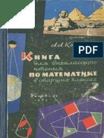 Книга для внеклассного чтения по математике в старших классах А.А.Колосов 1963г.