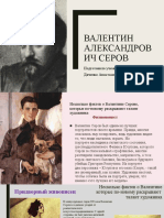 Валентин Александрович Серов Презентация