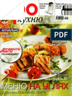 АиФ Про кухню 2009'05