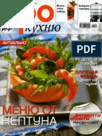 АиФ Про кухню 2009'06