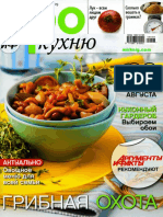 АиФ Про кухню 2009'08