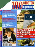 100 ответов юристов 2009'05
