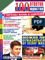 100 ответов юристов 2012'10