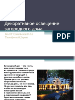 презентация по технологии Тимофеевой Дарья