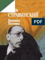Хроника. Поэтика by Стравинский И. (z-lib.org)