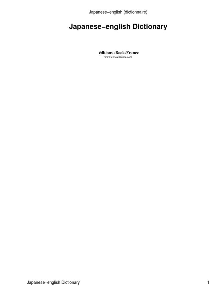 Japanese-English Dictionary (58,259 entries) | Demons | Aluminium