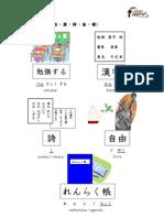 kanji - poesia