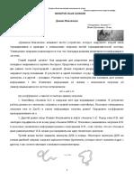 zadvyb-phys