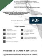 Презентация диплома Тарасов