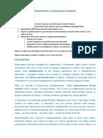 Самогипноз PDF