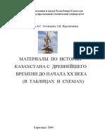 Материалы По Истории Казахстана с Древнейшего Времени До Начала Xx (2009)