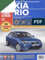 Manual KIA Rio FL 2010