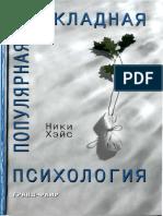 Хэйс Ники — Популярная Прикладная Психология (Фаир-Пресс, 2005)