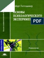 Готтсданкер Роберт — Основы Психологического Эксперимента. Учебное Пособие (Серия «Высшее Профессиональное Образование») (Академия, 2005)