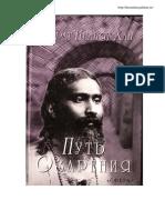 KHazrat-Inayyat-KHan-_-Put-Ozareniya