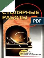 [1146115818]Лифарь М.П. - Столярные работы. материалы. инструменты. техника выполнения
