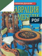 [1146112275]Реставрация мебели.-- А.М.Коваленко (Литера, 1998, 112)